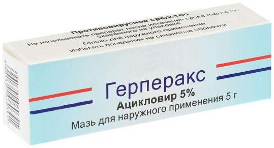 Герперакс 5% 5г мазь для наружного применения, фото №1