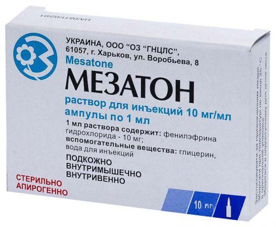 Мезатон 10мг/мл 1мл 10 шт. раствор для инъекций, фото №1