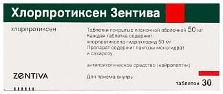 Хлорпротиксен санофи 50мг 30 шт. таблетки покрытые пленочной оболочкой