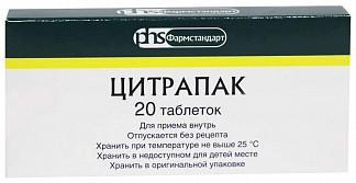 Цитрапак 20 шт. таблетки