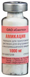 Амикацин 1000мг 50 шт. порошок для приготовления раствора для внутривенного и внутримышечного введения