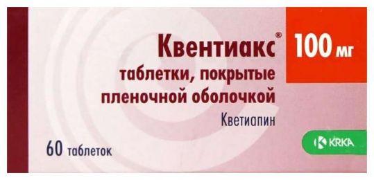 Квентиакс 100мг 60 шт. таблетки покрытые пленочной оболочкой, фото №1