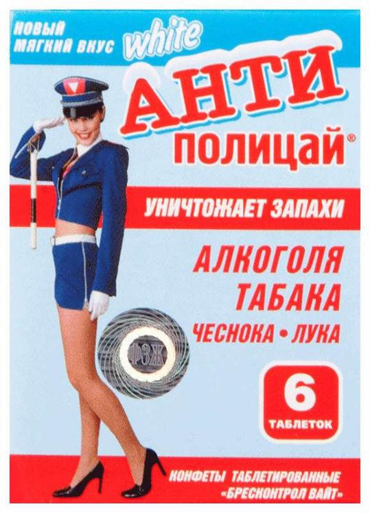 Антиполицай вайт таблетки 6 шт., фото №1