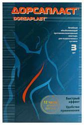 Дорсапласт пластырь обезболивающий противовоспалительный 9х12см 3 шт.