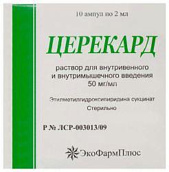 Церекард 50мг/мл 2мл 10 шт. раствор для внутривенного и внутримышечного введения