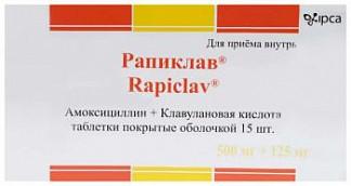 Рапиклав 500мг+125мг 15 шт. таблетки покрытые оболочкой