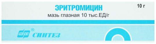 Эритромицин-акос 10000ед/г 10г мазь глазная, фото №1