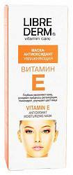 Либридерм витамин е маска-антиоксидант увлажняющая 6мл 2 шт.