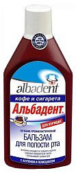Альбадент бальзам-ополаскиватель для полости рта для курящих с азуленом кофе и табак 400мл