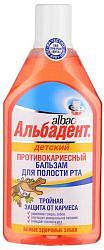 Альбадент бальзам-ополаскиватель для полости рта детский 400мл