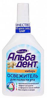 Альбадент освежитель для полости рта имбирь 35мл