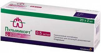 Пульмикорт 0,5мг/мл 2мл 20 шт. суспензия для ингаляций дозированная