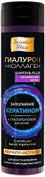 Золотой шелк гиалурон+коллаген шампунь филлер реанимация волос керапластика арт.6749 250мл