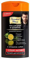 Золотой шелк спорт-актив шампунь-гель для волос и тела только для мужчин арт.3441 250мл