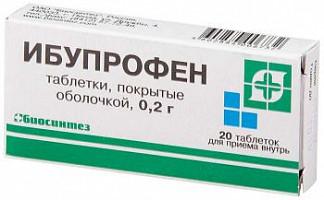 Ибупрофен 0,2г 50 шт. таблетки покрытые оболочкой