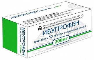 Ибупрофен 200мг 50 шт. таблетки покрытые оболочкой