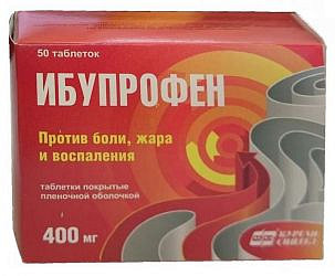 Ибупрофен 400мг 50 шт. таблетки покрытые пленочной оболочкой