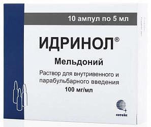 Идринол 100мг/мл 5мл 10 шт. раствор для инъекций ампулы