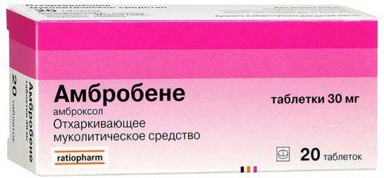 Амбробене 30мг 20 шт. таблетки, фото №1