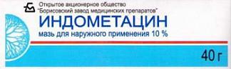 Индометацин 10% 40г мазь для наружного применения