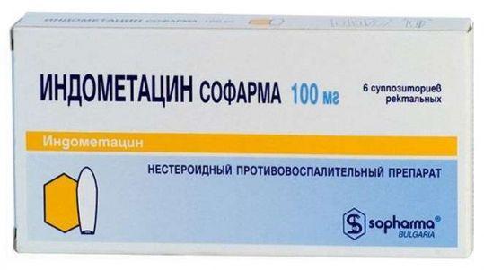 Индометацин 100мг 6 шт. суппозитории ректальные, фото №1