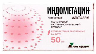 Индометацин 50мг 10 шт. суппозитории ректальные альтфарм