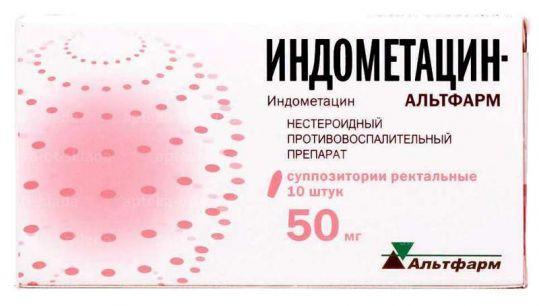 Индометацин 50мг 10 шт. суппозитории ректальные альтфарм, фото №1