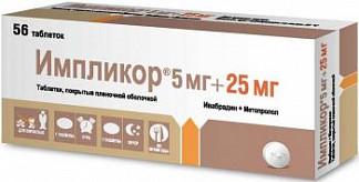 Импликор 5мг+25мг 56 шт. таблетки покрытые пленочной оболочкой