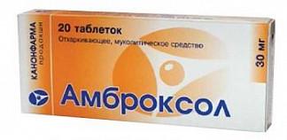 Амброксол 30мг 20 шт. таблетки
