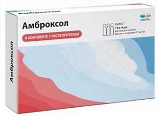 Амброксол 7,5мг/мл 4мл 10 шт. раствор для приема внутрь и ингаляций в комплекте с растворителем