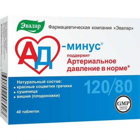 Ад минус таблетки 550мг 40 шт., фото №1