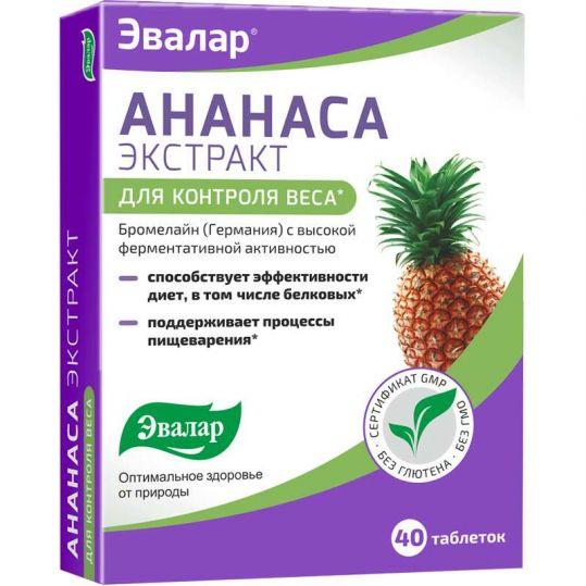 Ананаса экстракт таблетки 40 шт., фото №1