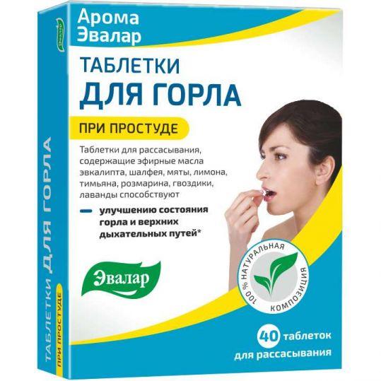 Арома эвалар таблетки для горла 40 шт., фото №1
