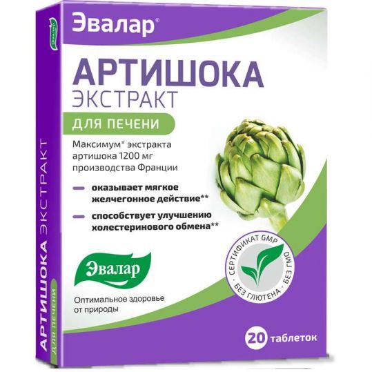 Артишока экстракт таблетки 20 шт., фото №1