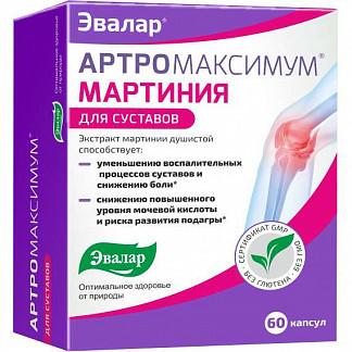 Артромаксимум мартиния капсулы 60 шт. эвалар