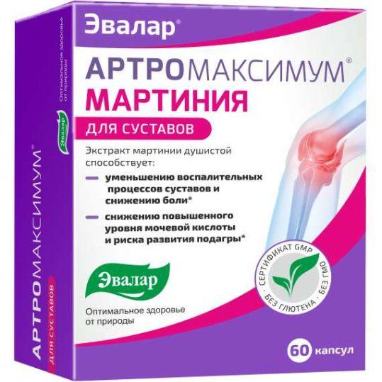Артромаксимум мартиния капсулы 60 шт. эвалар, фото №1