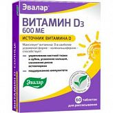 Витамин д-солнце таблетки 600ме 60 шт. эвалар