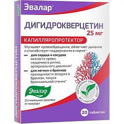 Дигидрокверцетин таблетки 20 шт.