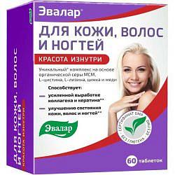 Для кожи волос ногтей таблетки 1,2г красота изнутри 60 шт.