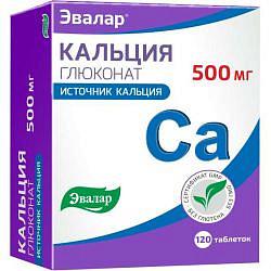 Кальция глюконат эвалар таблетки 500мг 20 шт.