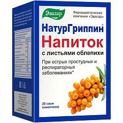 Натургриппин
