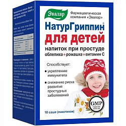 Натургриппин порошок 3г для детей 10 шт. эвалар