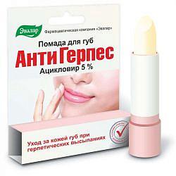 Помада для губ антигерпес 3г