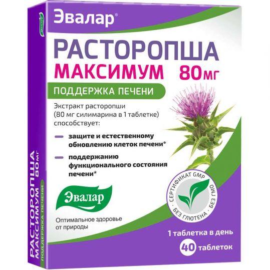 Расторопша максимум таблетки 40 шт. эвалар, фото №1