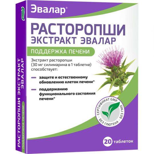 Расторопша таблетки экстракт 20 шт. эвалар, фото №1