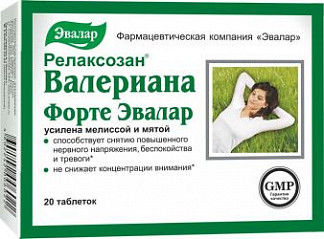 Релаксозан (валериана форте) таблетки 0,55г 20 шт.