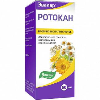 Ротокан 50мл экстракт для приема внутрь и местного применения (жидкий)