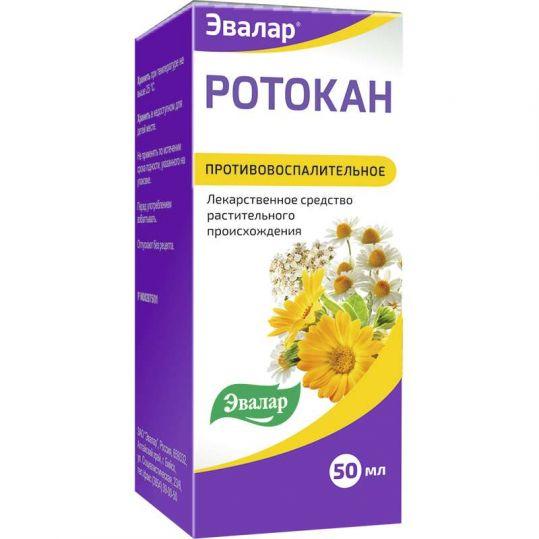 Ротокан 50мл экстракт для приема внутрь и местного применения (жидкий), фото №1