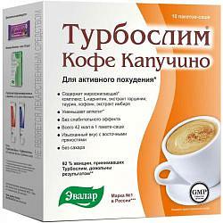 Турбослим кофе капучино 9,5г 10 шт.