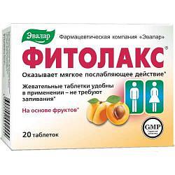 Фитолакс таблетки 500мг 20 шт.